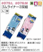 ☆お買得シリーズ ゴムライナー3双組